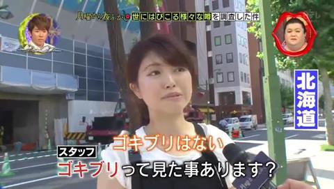 北海道 ゴキブリ 平気 感動 (5)