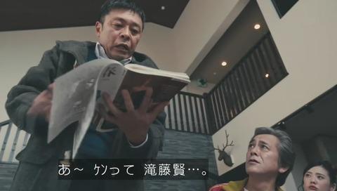 週刊文春 滝藤賢一