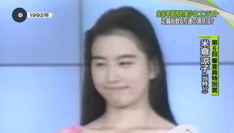 「全日本国民的美少女コンテスト」米倉涼子