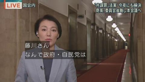 藤川みな代記者
