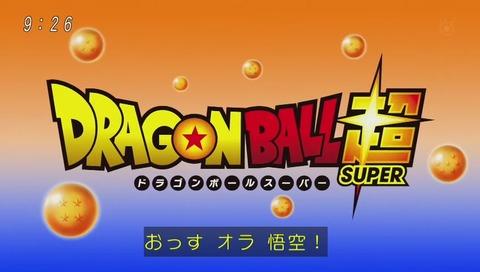 ドラゴンボール超(スーパー) 最終回