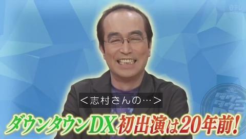 ダウンタウンDX 志村けん 追悼スペシャル 初出演は20年前