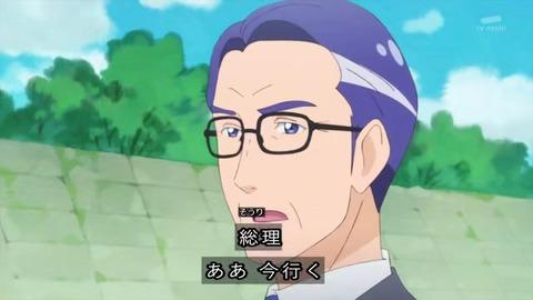スター☆トゥインクルプリキュア 最終回 総理大臣になったまどかパパ