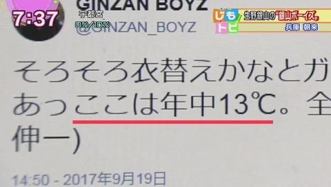 銀山ボーイズ ツイッター @GINZAN_BOYZ