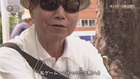 NHKドキュメント72 ポケモンGO 錦糸公園 (2350)