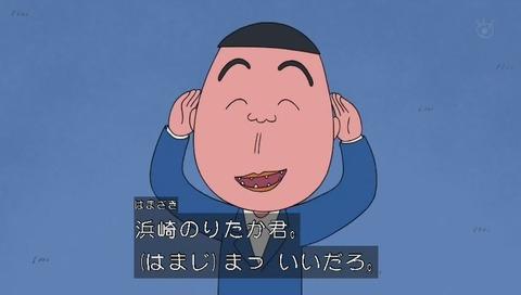 ちびまる子ちゃん 人気投票 20位 はまじ(浜崎のりたか)
