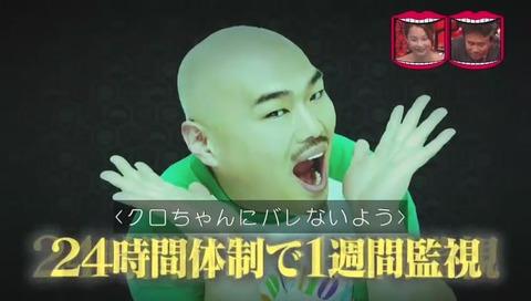 『水曜日のダウンタウン』クロちゃん監視企画 探偵に依頼