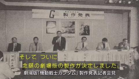「ガンダム誕生秘話」ガンダム劇場版