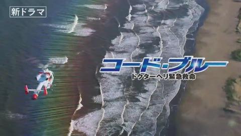 ドラマ『コードブルー』