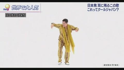 NHKでPPAP ピコ太郎 (14)