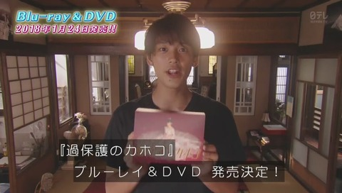 「過保護のカホコ」DVDブルーレイ