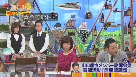 ダウンタウン松本 ジャニーズ事務所について批難?