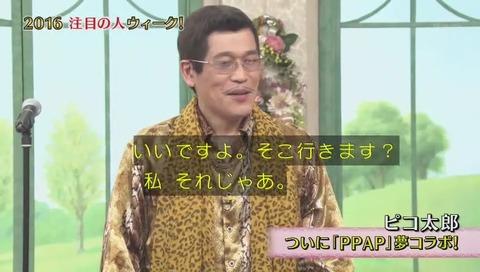 ピコ太郎 onion pen