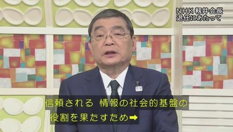 NHK籾井会長 退任にあたって