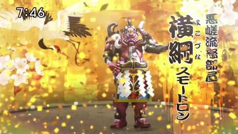 ジュウオウジャー33話 相撲 スモートロン (46)