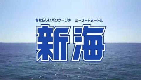 映画「君の名は。」地上波2回目 日清シーフードヌードル「新海誠ヌードル」バージョン