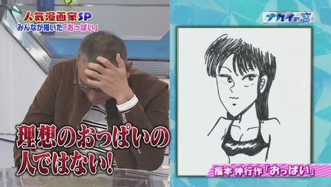 福本伸行の描いたおっぱい (2)