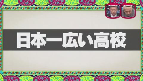 「日本一広い高校」