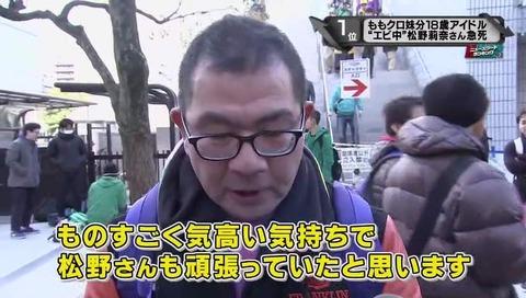 恵比寿中学 松野莉奈のファン インタビュー