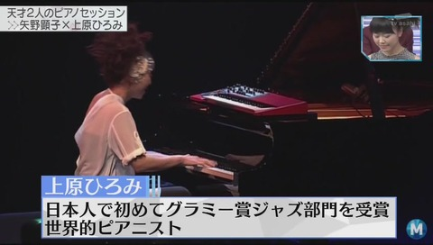 『ミュージックステーション』矢野顕子 上原ひろみ