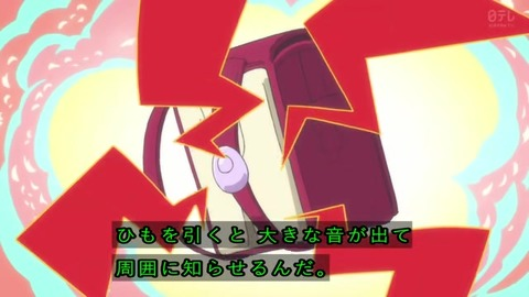 『ハクション大魔王2020』1話 防犯ブザー解説