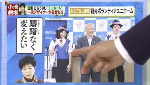 ミヤネ屋 2020年東京五輪ユニフォームについて