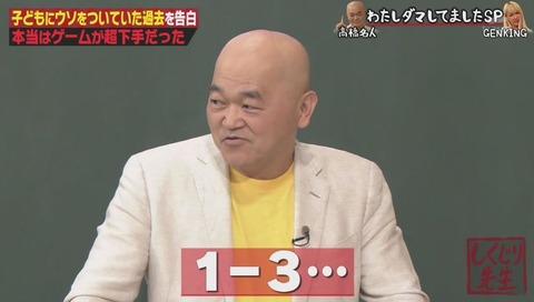 高橋名人 マリオは1の3まで