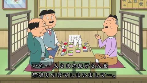 『サザエさん』『父さん説教中』花沢さんの父「磯野さんのカミナリはこの界隈では有名ですからね」