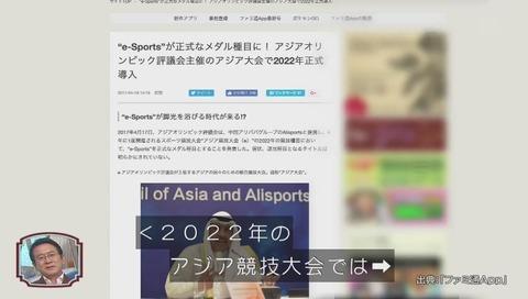 e-sports アジア競技大会 正式に