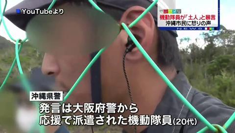 沖縄ヘリパッド問題 機動隊員が「土人」と暴言 (19)