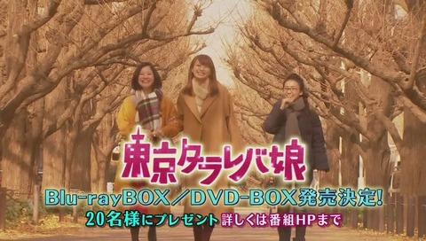 東京タラレバ娘 DVD