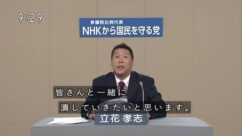 「NHKをぶっ壊す」