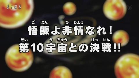 「ドラゴンボール超」103話