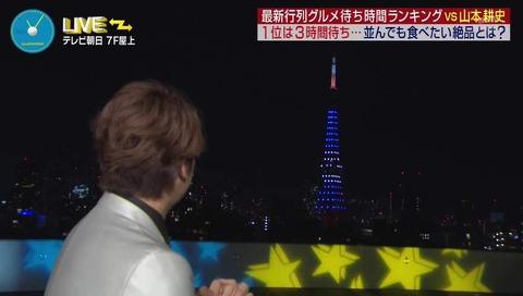 東京タワー スマステ カラー