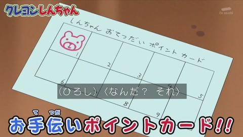 アニメ「クレヨンしんちゃん」声優 矢島晶子 版 最終回 次回予告