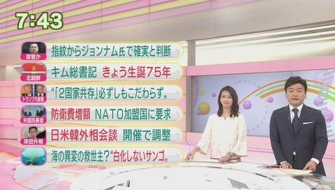 おはよう日本 和久田麻由子 阿部渉