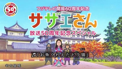 2019 サザエさんのアニメ50周年 オープニング おさかな咥えたドラ猫