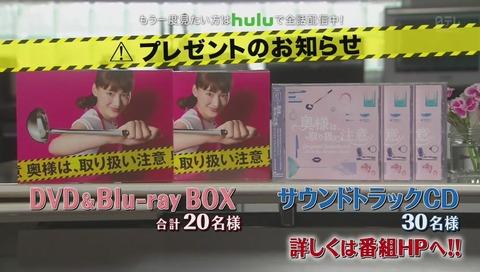 『奥様は取り扱い注意』DVD、ブルーレイ