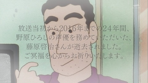 クレヨンしんちゃん 野原ひろし 藤原啓治 逝去 追悼テロップメッセージの映像