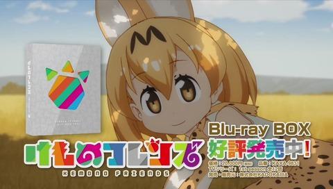 アニメ『けものフレンズ2』1期のDVDブルーレイCM