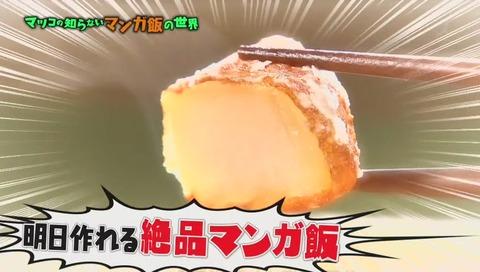 明日作れる絶品マンガ飯