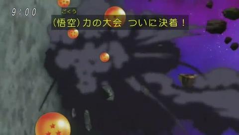 「ドラゴンボール超(スーパー)」最終回