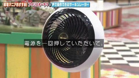 王様のブランチ ニッチェ江上くみこ「ねえ扇風機」→反応なし