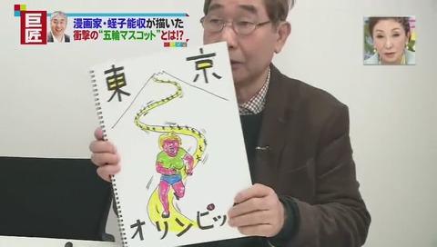 蛭子能収 東京オリンピックのマスコット 『東京富士子』