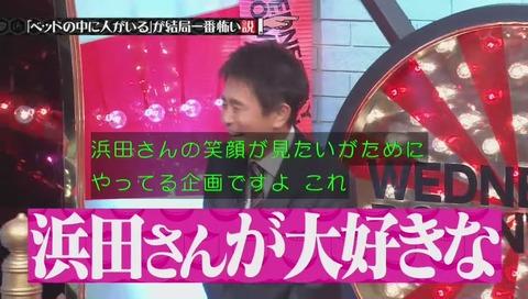 「人がいる が結局一番怖い説」浜田