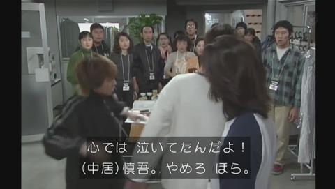 古畑任三郎 SMAP回 心では泣いていた