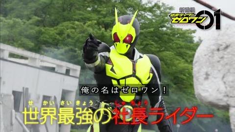 仮面ライダー01(ゼロワン) 開始