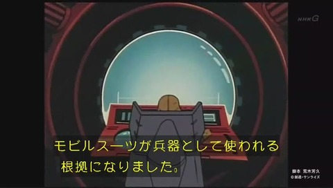 「ガンダム誕生秘話」ミノフスキー粒子