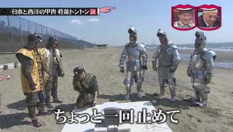 『水曜日のダウンタウン』日本と西洋の甲冑対決