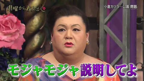 『月曜から夜ふかし』小倉智昭をイジる